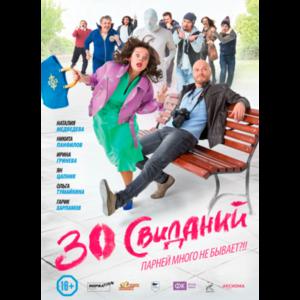 30 свиданий  (2016, фильм) фото