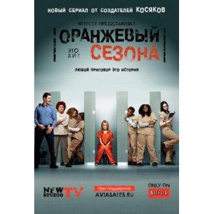 Оранжевый - хит сезона / Orange Is the New Black фото