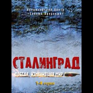 Сталинград. Победа, изменившая мир фото