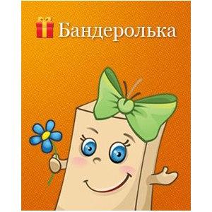 Бандеролька.com - Доставка товара из США, посредник для покупок в Америке фото