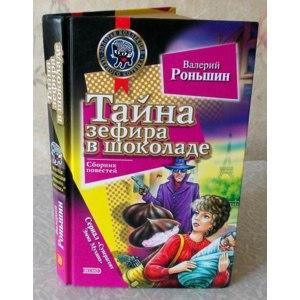 """""""Тайна зефира в шоколаде"""" Валерий Роньшин фото"""