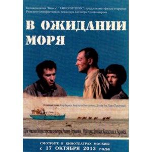 В ожидании моря (2013, фильм) фото