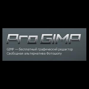 GIMP  фото