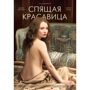 Спящая красавица / Sleeping Beauty  (2011, фильм) фото