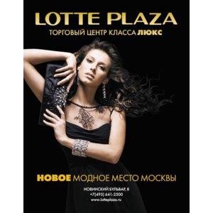 """""""Lotte Plaza"""" на Новинском бульваре, Москва фото"""