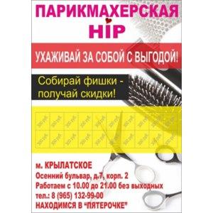 Парикмахерская HIP, Москва фото