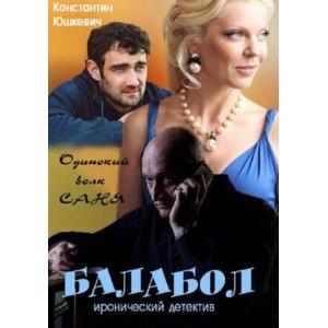 Балабол фото