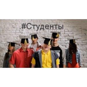 #Sтуденты фото
