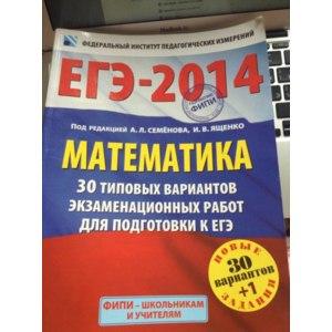 егэ по математике 2014 И В Ященко фото