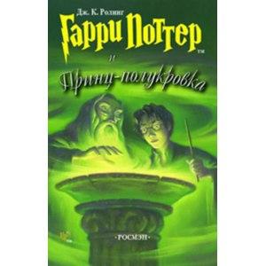 Гарри Поттер и Принц-полукровка, Джоан Роулинг фото