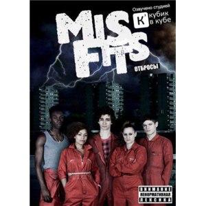 Отбросы / Misfits фото