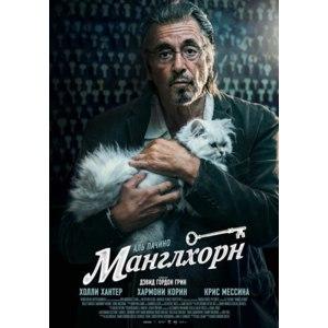 Манглхорн (2014, фильм) фото