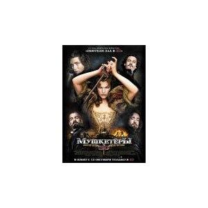 Мушкетеры 3d / The Three Musketeers (2011, фильм) фото