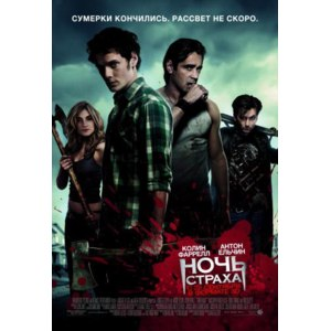 Ночь страха / Fright Night (2011, фильм) фото