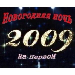 Новогодняя ночь 2009 на первом фото