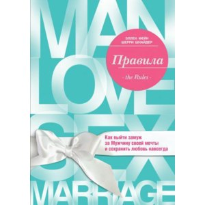 Правила. Как выйти замуж за мужчину своей мечты,  Эллен Фейн, Шерри Шнайдер фото