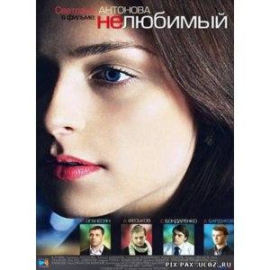 Нелюбимый (2011, фильм) фото