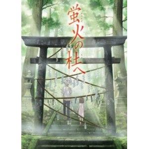 Аниме В лесу мерцания светлячков / Hotarubi no Mori e фото