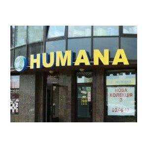 Магазин одежды секонд-хенд Хумана (Humana), Киев, Украина фото