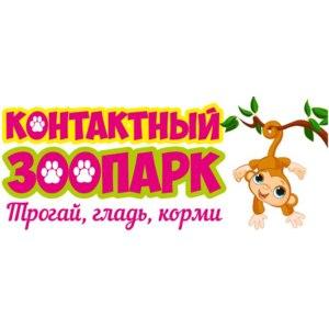 """Контактный зоопарк """"Трогай, гладь, корми"""", Новосибирск фото"""