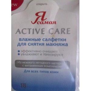 Влажные салфетки для снятия макияжа Я самая Active Care фото