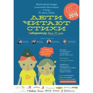 Всероссийский поэтический конкурс «Дети читают стихи» фото