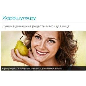 Сайт Хорошуля.ру фото