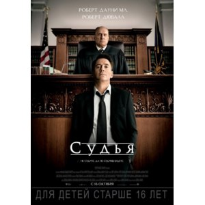 Судья (The Judge) (2014, фильм) фото