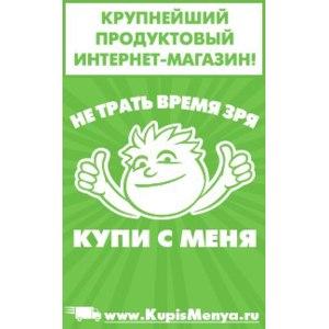 Купи с меня — онлайн-гипермаркет в Санкт-Петербурге фото