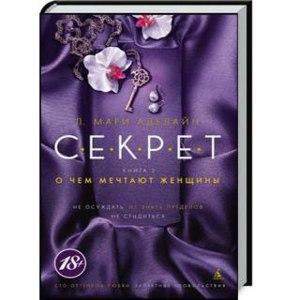 С.Е.К.Р.Е.Т. книга 2. О чем мечтают женщины. Л. Мари Аделайн фото