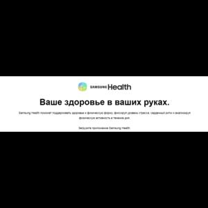 Компьютерная программа Samsung Health для Android фото