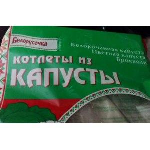 Котлеты Белорусочка Из капусты фото