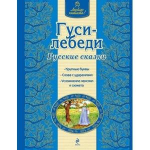 Гуси-лебеди. Русские Сказки, Издательство Эксмо фото