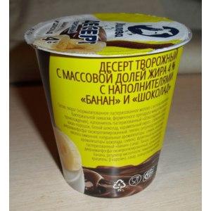 """Десерт творожный Милава С массовой долей жира 4%, с наполнителями """"банан"""" и """"шоколад"""" фото"""