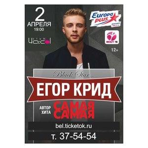 Концерт Егора Крида, Россия фото