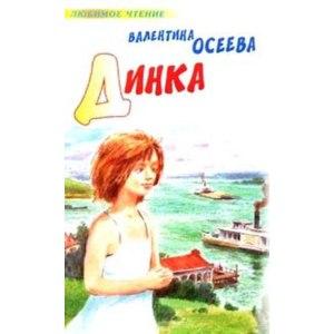 Динка, Валентина Осеева фото