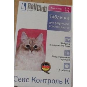 Секс контроль для кошек отзывы