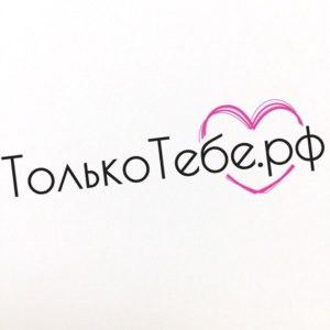 Сайт Только Тебе.рф / tolko-tebe.ru/ фото