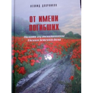 От имени погибших. Леонид Дворников фото