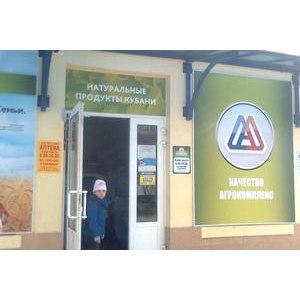 """""""АГРОКОМПЛЕКС"""" Натуральные продукты Кубани, ЕЙСК фото"""