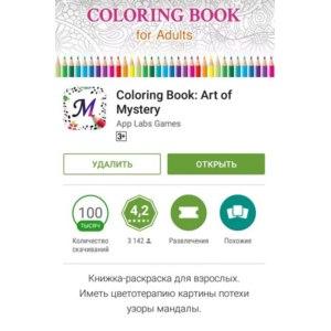 Компьютерная программа Coloring Book for Adults: Art of Mystery фото