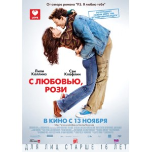 С любовью, Рози (2014, фильм) фото