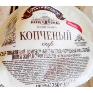 Сыр плавленый Савушкин продукт Брест-Литовск ломтевой копчёный  фото