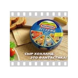 Сыр плавленный Хохланд в треугольничках фото