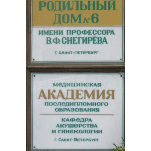 Роддом №6 , Санкт-Петербург фото