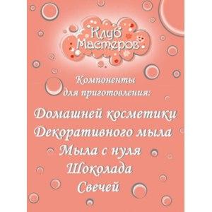 Сайт Клуб Мастеров (milo68.ru) Товары для мыловарения и домашней косметики фото