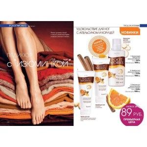 "Крем для ног  Avon Foot Works ""Апельсин и корица"" фото"