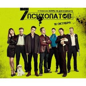 Семь психопатов / Seven Psychopaths (2012, фильм) фото
