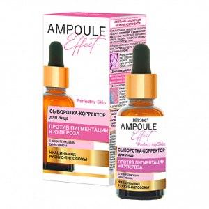 Сыворотка-корректор для лица Белита-Витэкс AMPOULE Effect против пигментации  и купероза с осветляющим действием фото