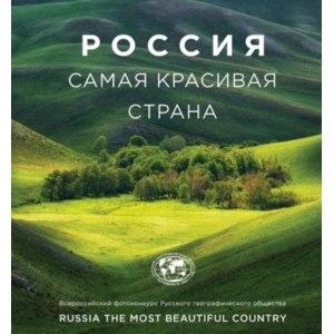 Россия самая красивая страна. Под  Редакцией Р. Фасхутдинова фото